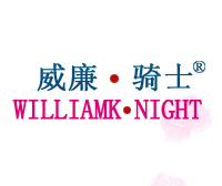 威廉骑士-WILLIAMKNIGHT
