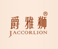 爵雅狮-JACCORLION